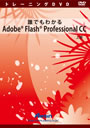 Adobe Flash CC
